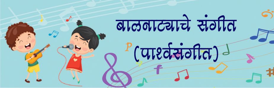 बालनाट्याचे संगीत (पार्श्वसंगीत)