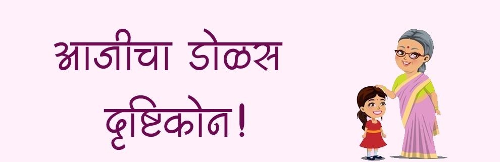 Aajicha dolas drushtikon_