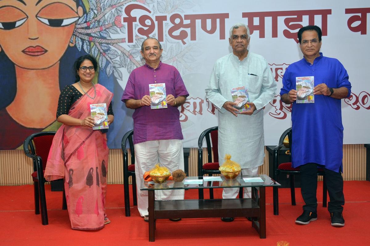 डॉ. शरद कुंटे लिखित 'नवीन शैक्षणिक धोरण : प्रतिमा आणि वास्तव' पुस्तकाचे प्रकाशन