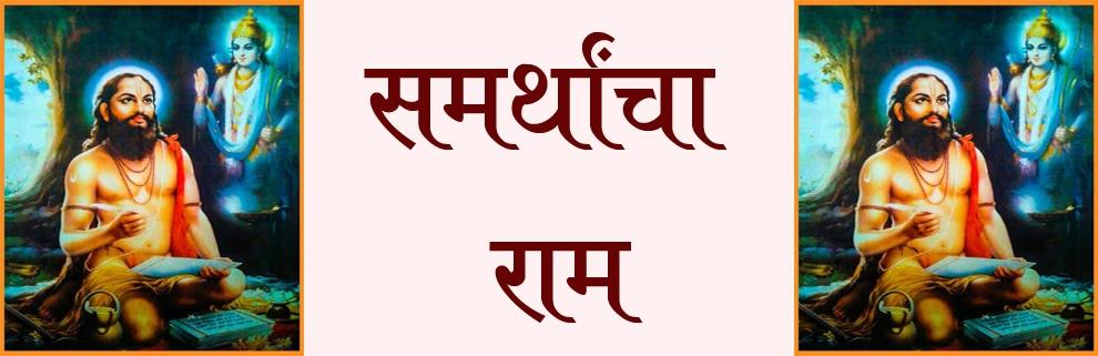 samarthanche raam_1
