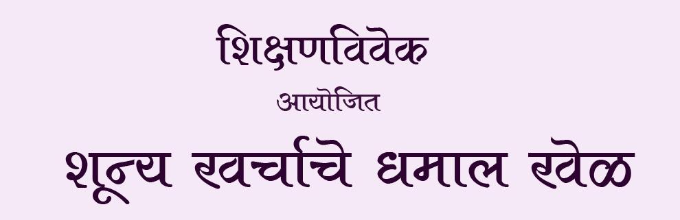 shunya kharchache dhamal