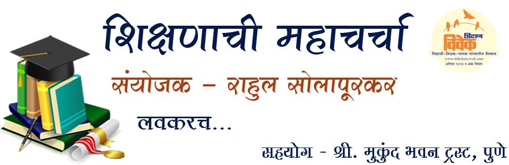 shikshanchi mahacharcha_1