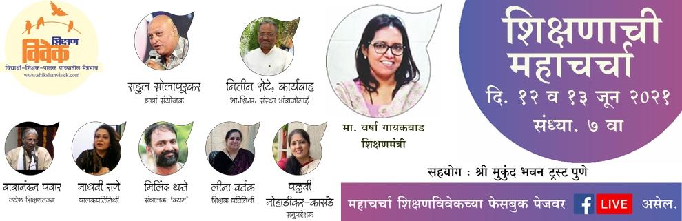 shikshanachi mahacharcha_
